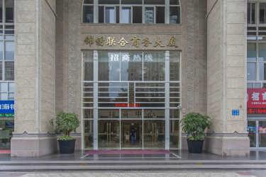 锦绣联合商务大厦